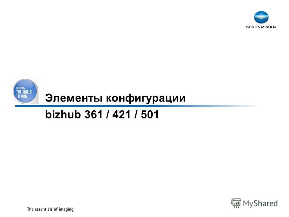 19 Элементы конфигурации bizhub 361 / 421 / 501