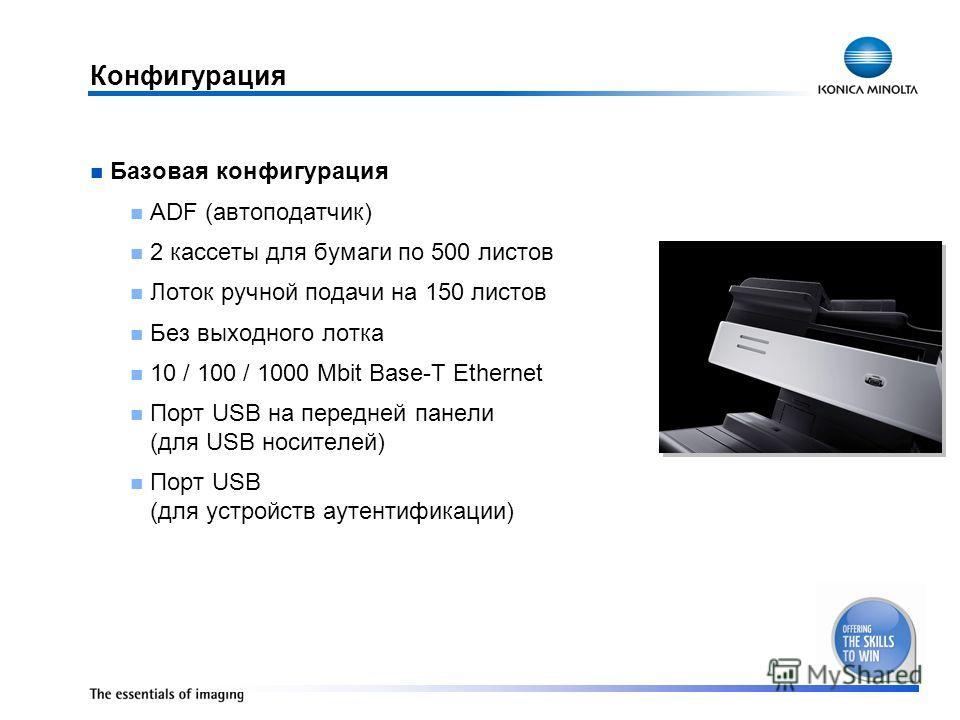 Конфигурация Базовая конфигурация ADF (автоподатчик) 2 кассеты для бумаги по 500 листов Лоток ручной подачи на 150 листов Без выходного лотка 10 / 100 / 1000 Mbit Base-T Ethernet Порт USB на передней панели (для USB носителей) Порт USB (для устройств