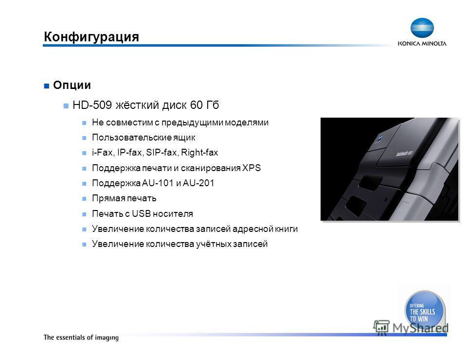 Конфигурация Опции HD-509 жёсткий диск 60 Гб Не совместим с предыдущими моделями Пользовательские ящик i-Fax, IP-fax, SIP-fax, Right-fax Поддержка печати и сканирования XPS Поддержка AU-101 и AU-201 Прямая печать Печать с USB носителя Увеличение коли