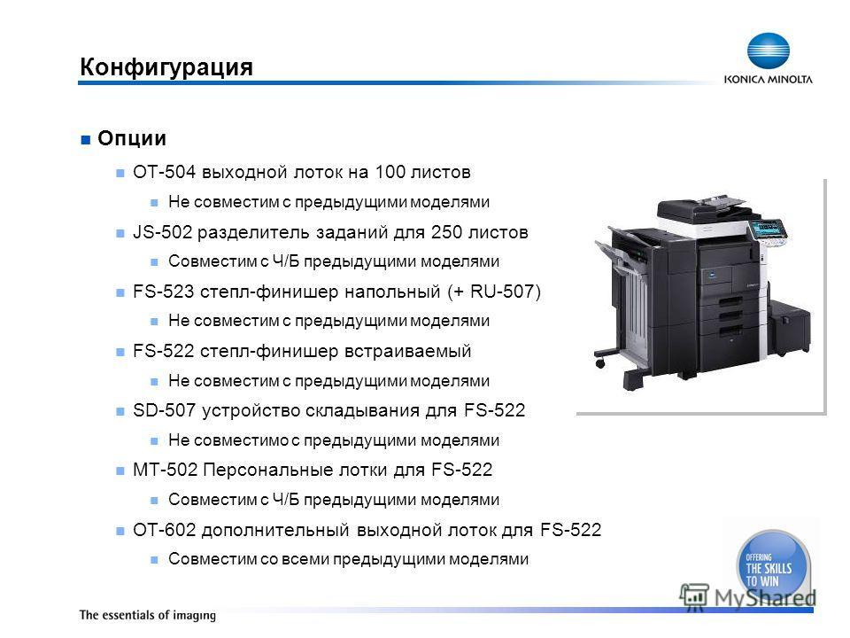 Конфигурация Опции OT-504 выходной лоток на 100 листов Не совместим с предыдущими моделями JS-502 разделитель заданий для 250 листов Совместим с Ч/Б предыдущими моделями FS-523 степл-финишер напольный (+ RU-507) Не совместим с предыдущими моделями FS