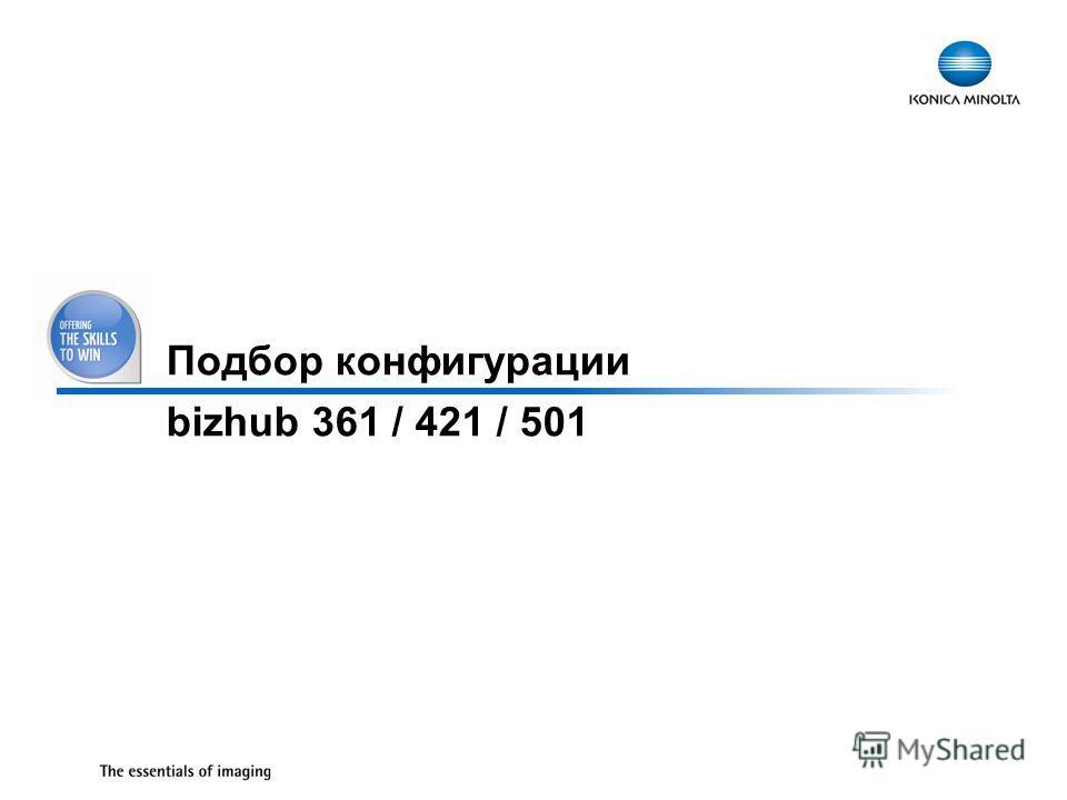 25 Подбор конфигурации bizhub 361 / 421 / 501