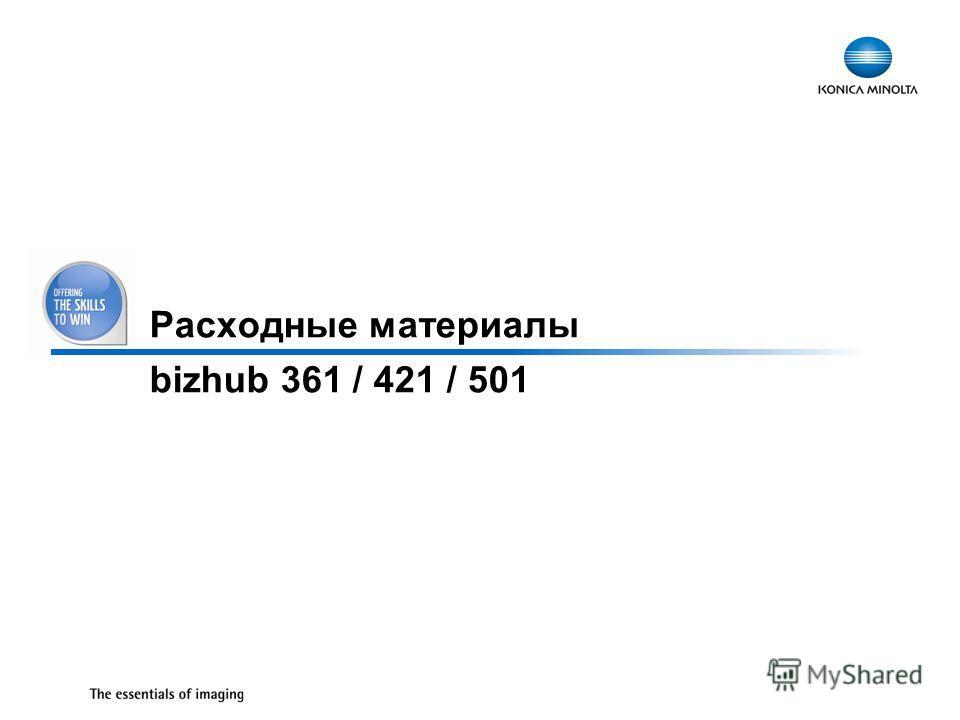 28 Расходные материалы bizhub 361 / 421 / 501