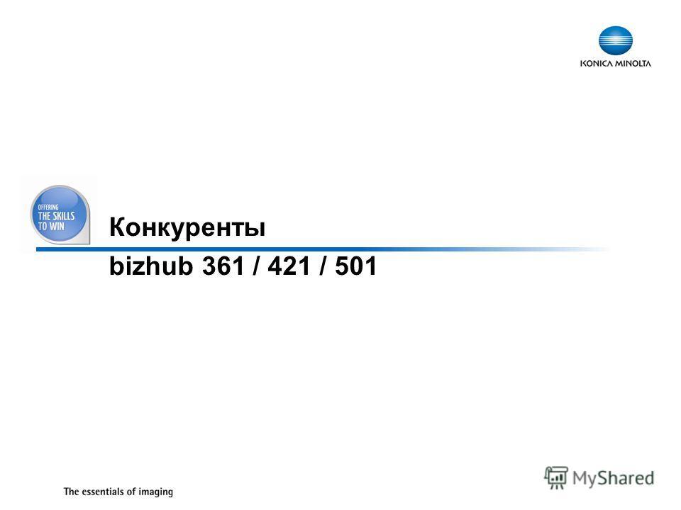 30 Конкуренты bizhub 361 / 421 / 501