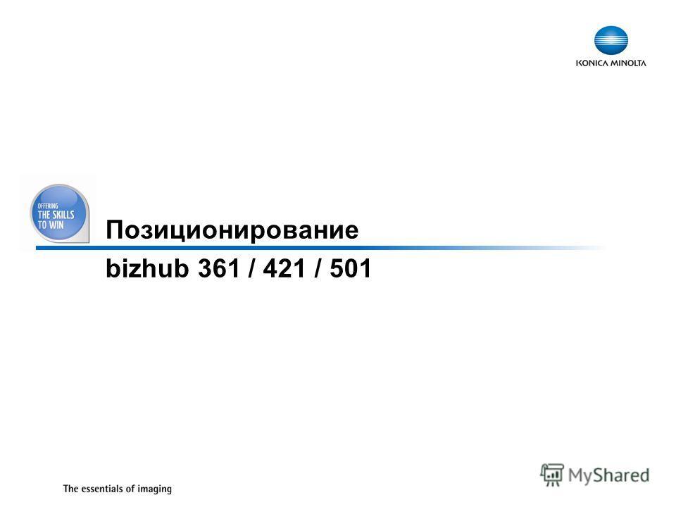 5 Позиционирование bizhub 361 / 421 / 501