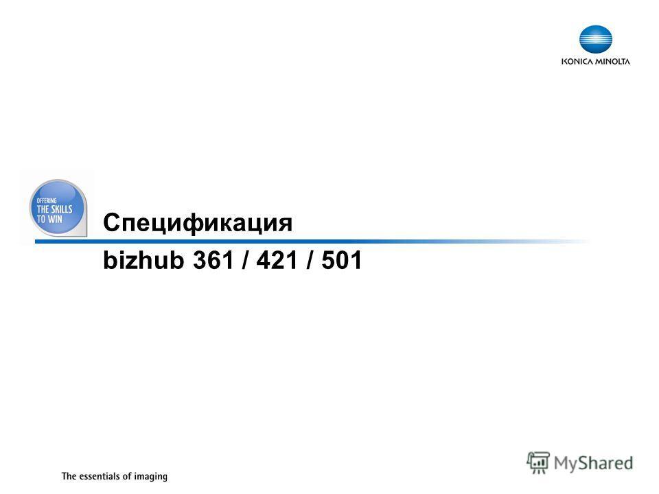 7 Спецификация bizhub 361 / 421 / 501
