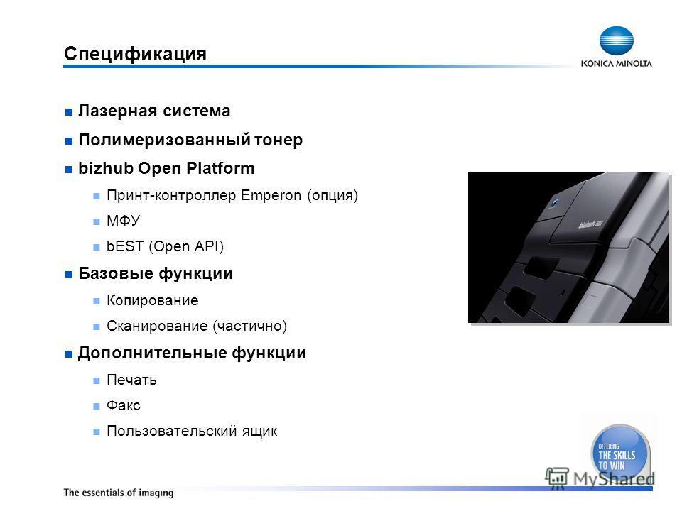 Спецификация Лазерная система Полимеризованный тонер bizhub Open Platform Принт-контроллер Emperon (опция) МФУ bEST (Open API) Базовые функции Копирование Сканирование (частично) Дополнительные функции Печать Факс Пользовательский ящик