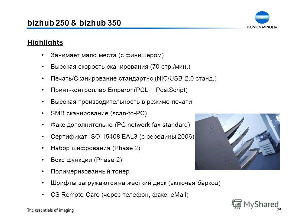 25 Highlights Занимает мало места (с финишером) Высокая скорость сканирования (70 стр./мин.) Печать/Сканирование стандартно (NIC/USB 2.0 станд.) Принт-контроллер Emperon(PCL + PostScript) Высокая производительность в режиме печати SMB сканирование (s