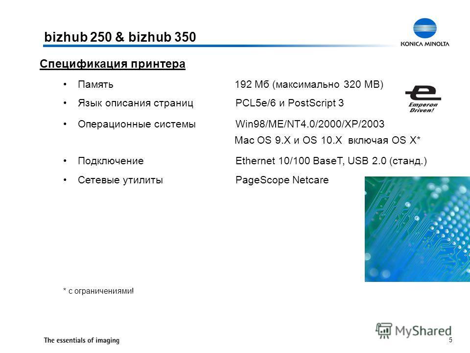 5 Спецификация принтера Память 192 Мб (максимально 320 MB) Язык описания страницPCL5e/6 и PostScript 3 Операционные системыWin98/ME/NT4.0/2000/XP/2003 Mac OS 9.X и OS 10.X включая OS X* ПодключениеEthernet 10/100 BaseT, USB 2.0 (станд.) Сетевые утили