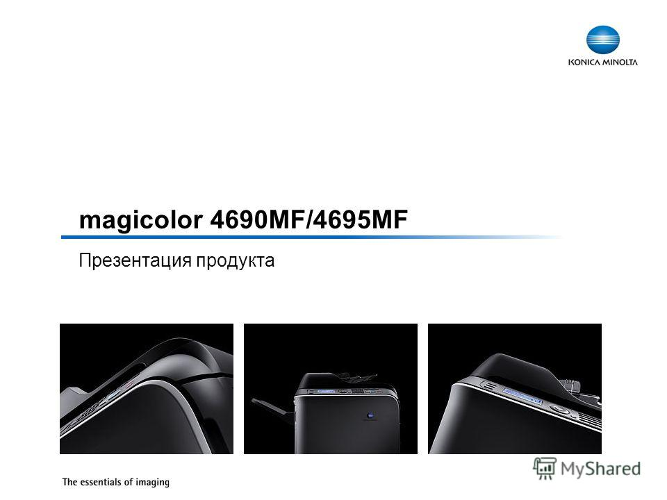 1 magicolor 4690MF/4695MF Презентация продукта