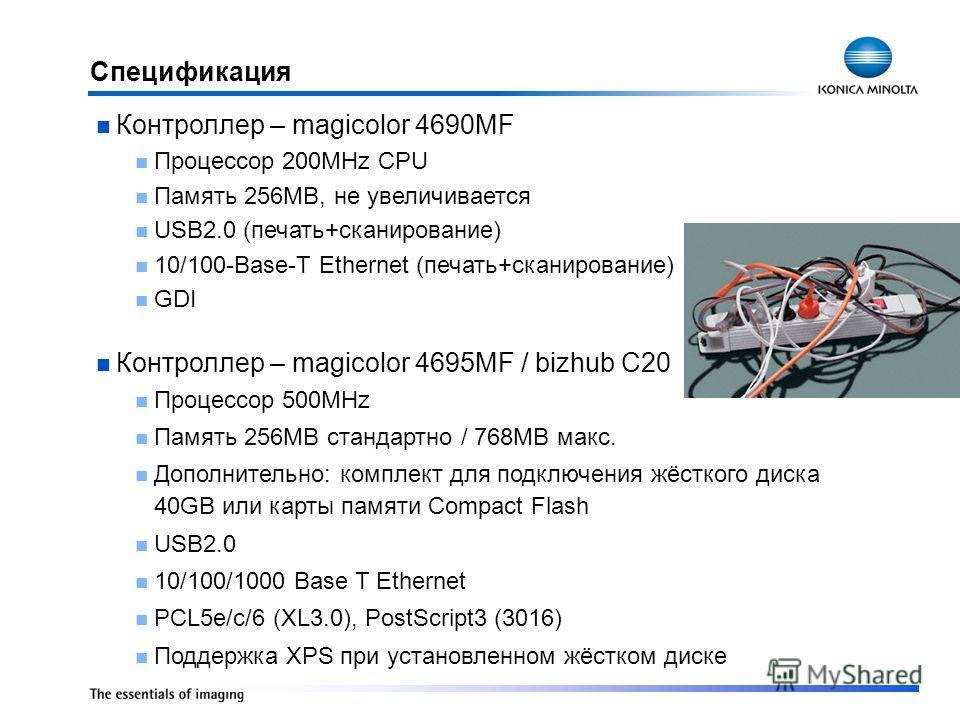 Спецификация Контроллер – magicolor 4690MF Процессор 200MHz CPU Память 256MB, не увеличивается USB2.0 (печать+сканирование) 10/100-Base-T Ethernet (печать+сканирование) GDI Контроллер – magicolor 4695MF / bizhub C20 Процессор 500MHz Память 256MB стан
