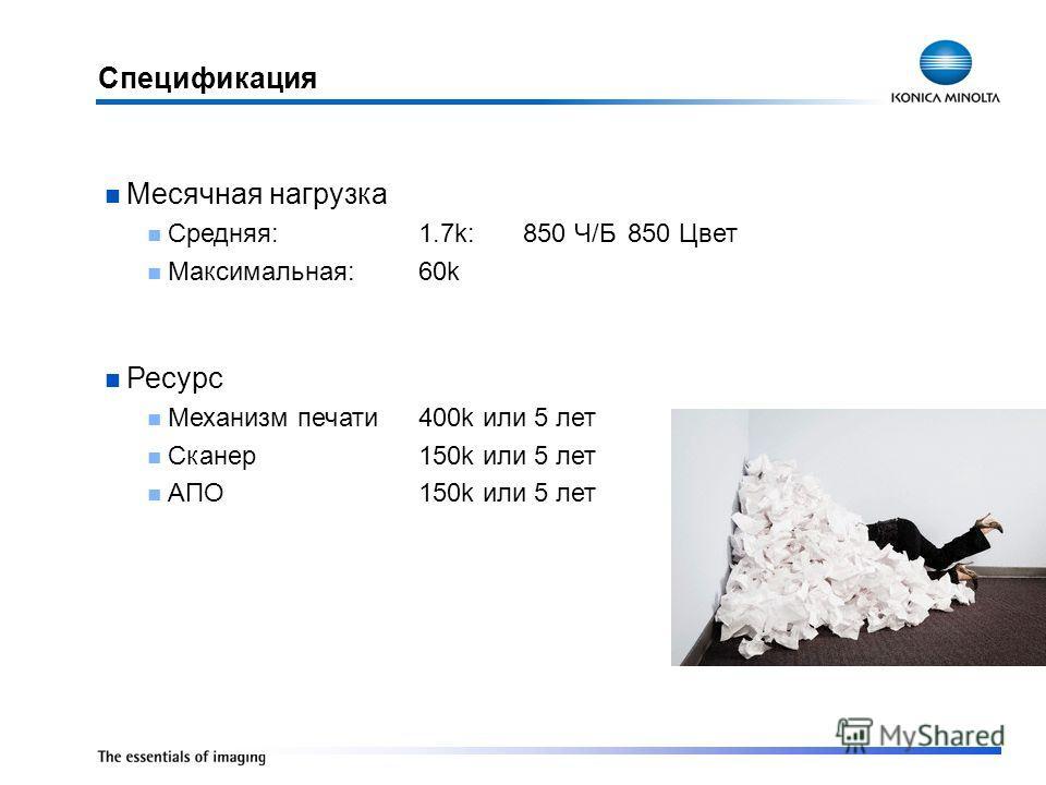 Спецификация Месячная нагрузка Средняя:1.7k:850 Ч/Б850 Цвет Максимальная:60k Ресурс Механизм печати 400k или 5 лет Сканер150k или 5 лет АПО150k или 5 лет