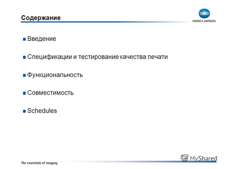 Содержание Введение Спецификации и тестирование качества печати Функциональность Совместимость Schedules