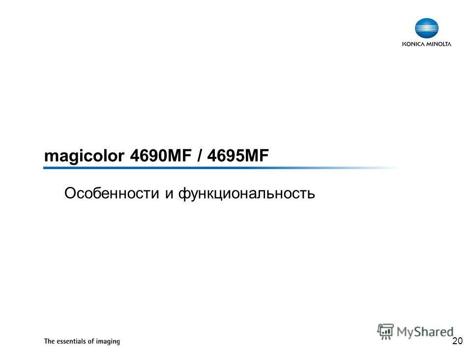 20 magicolor 4690MF / 4695MF Особенности и функциональность