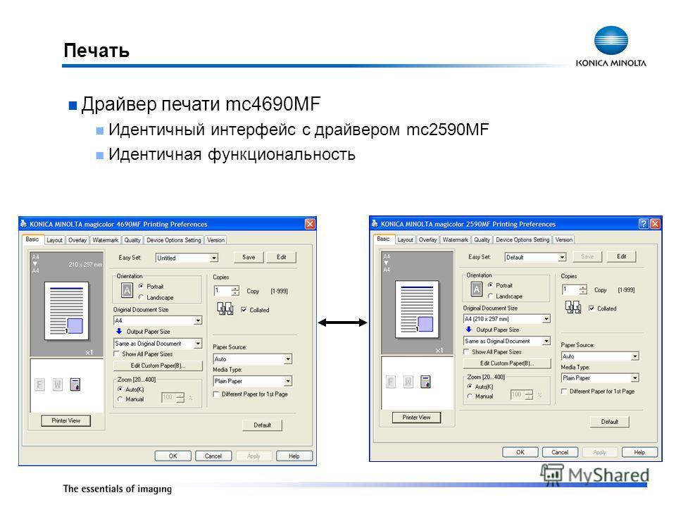 Печать Драйвер печати mc4690MF Идентичный интерфейс с драйвером mc2590MF Идентичная функциональность