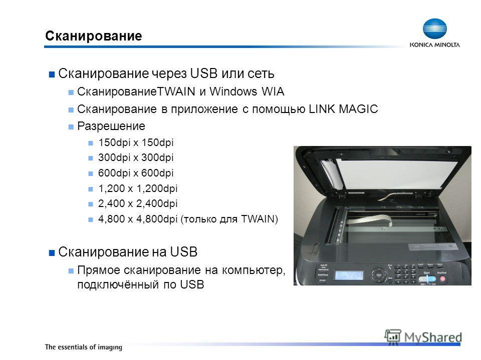 Сканирование Сканирование через USB или сеть СканированиеTWAIN и Windows WIA Сканирование в приложение с помощью LINK MAGIC Разрешение 150dpi x 150dpi 300dpi x 300dpi 600dpi x 600dpi 1,200 x 1,200dpi 2,400 x 2,400dpi 4,800 x 4,800dpi (только для TWAI
