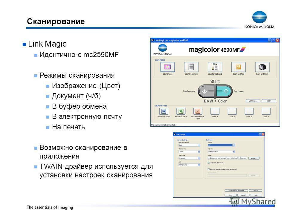 Сканирование Link Magic Идентично с mc2590MF Режимы сканирования Изображение (Цвет) Документ (ч/б) В буфер обмена В электронную почту На печать Возможно сканирование в приложения TWAIN-драйвер используется для установки настроек сканирования