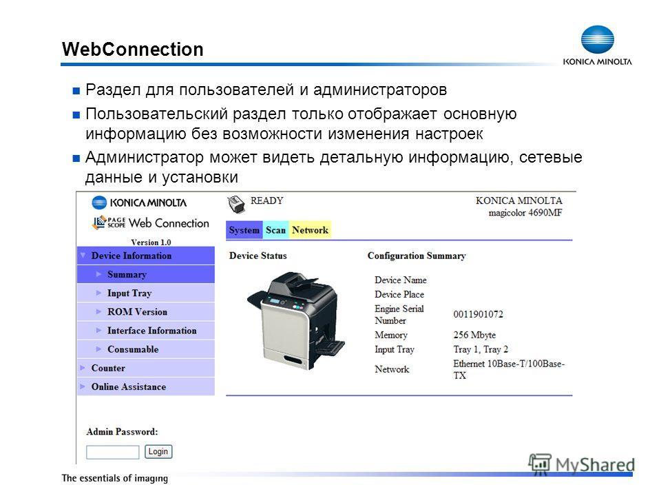 WebConnection Раздел для пользователей и администраторов Пользовательский раздел только отображает основную информацию без возможности изменения настроек Администратор может видеть детальную информацию, сетевые данные и установки