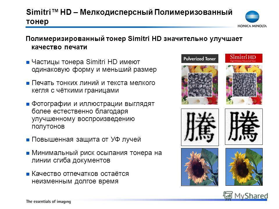 Simitri HD – Мелкодисперсный Полимеризованный тонер Частицы тонера Simitri HD имеют одинаковую форму и меньший размер Печать тонких линий и текста мелкого кегля с чёткими границами Фотографии и иллюстрации выглядят более естественно благодаря улучшен