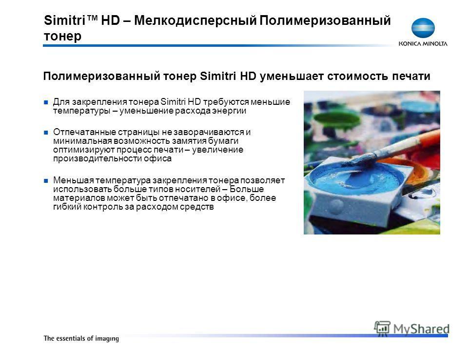 Simitri HD – Мелкодисперсный Полимеризованный тонер Полимеризованный тонер Simitri HD уменьшает стоимость печати Для закрепления тонера Simitri HD требуются меньшие температуры – уменьшение расхода энергии Отпечатанные страницы не заворачиваются и ми