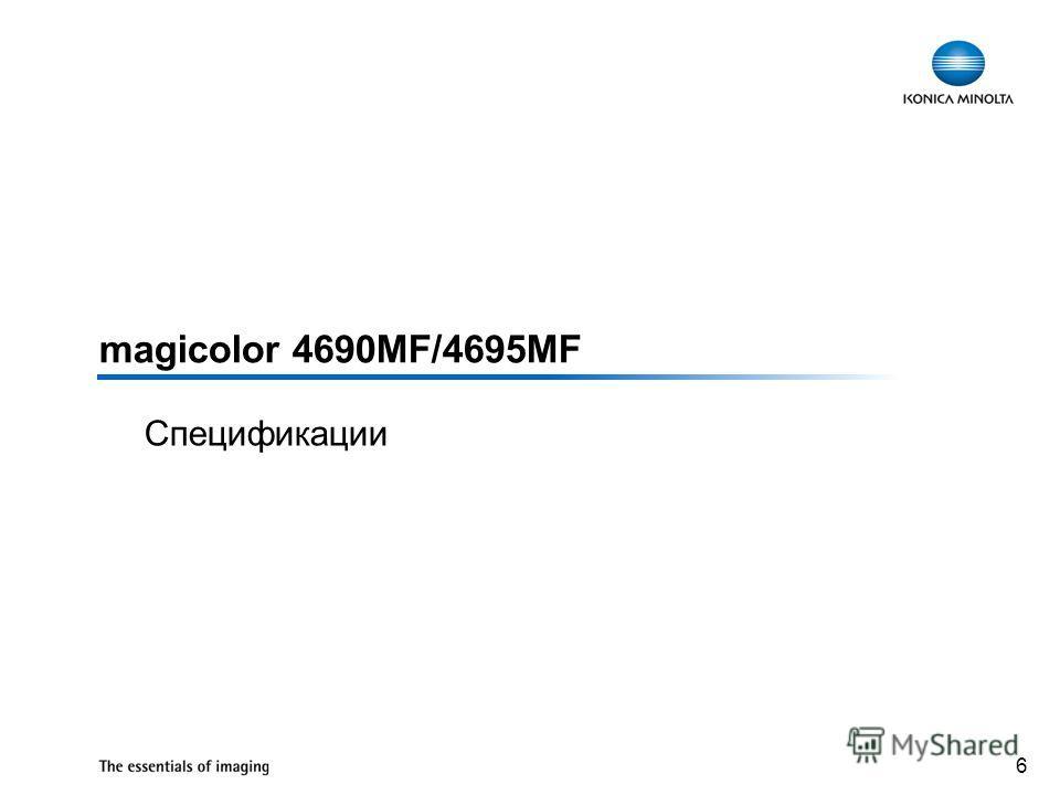 6 magicolor 4690MF/4695MF Спецификации