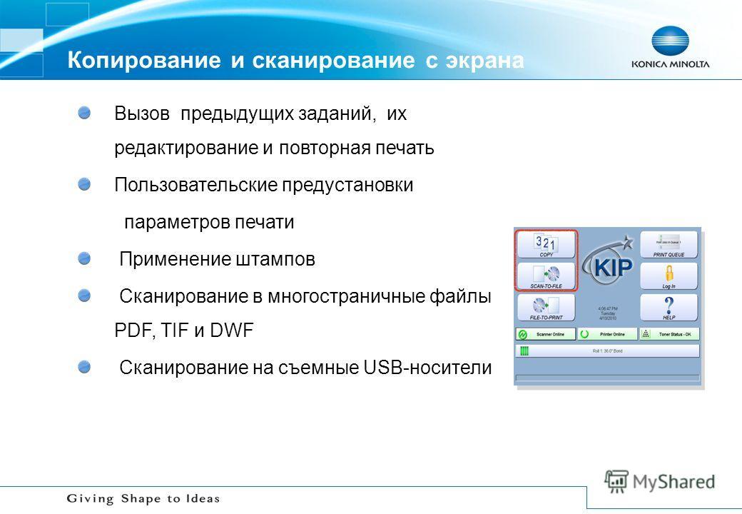 Вызов предыдущих заданий, их редактирование и повторная печать Пользовательские предустановки параметров печати Применение штампов Сканирование в многостраничные файлы PDF, TIF и DWF Сканирование на съемные USB-носители Копирование и сканирование с э