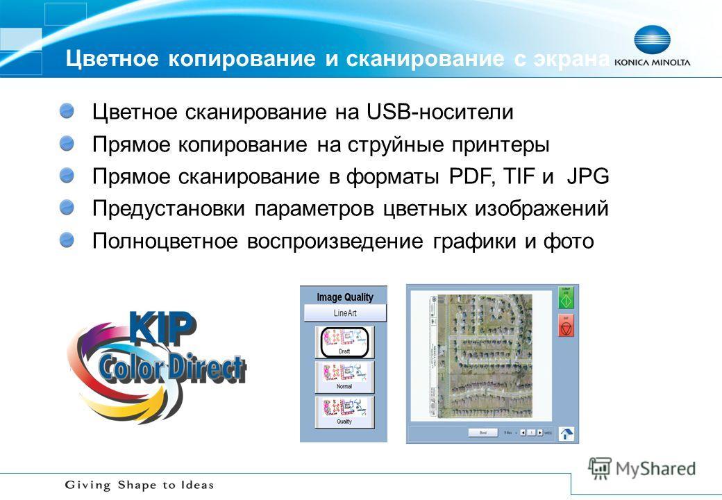Цветное сканирование на USB-носители Прямое копирование на струйные принтеры Прямое сканирование в форматы PDF, TIF и JPG Предустановки параметров цветных изображений Полноцветное воспроизведение графики и фото Цветное копирование и сканирование с эк