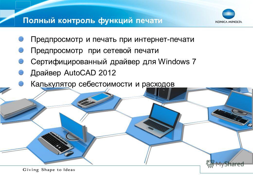 Полный контроль функций печати Предпросмотр и печать при интернет-печати Предпросмотр при сетевой печати Сертифицированный драйвер для Windows 7 Драйвер AutoCAD 2012 Калькулятор себестоимости и расходов