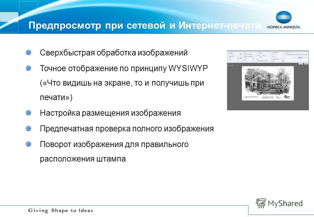 Сверхбыстрая обработка изображений Точное отображение по принципу WYSIWYP («Что видишь на экране, то и получишь при печати») Настройка размещения изображения Предпечатная проверка полного изображения Поворот изображения для правильного расположения ш