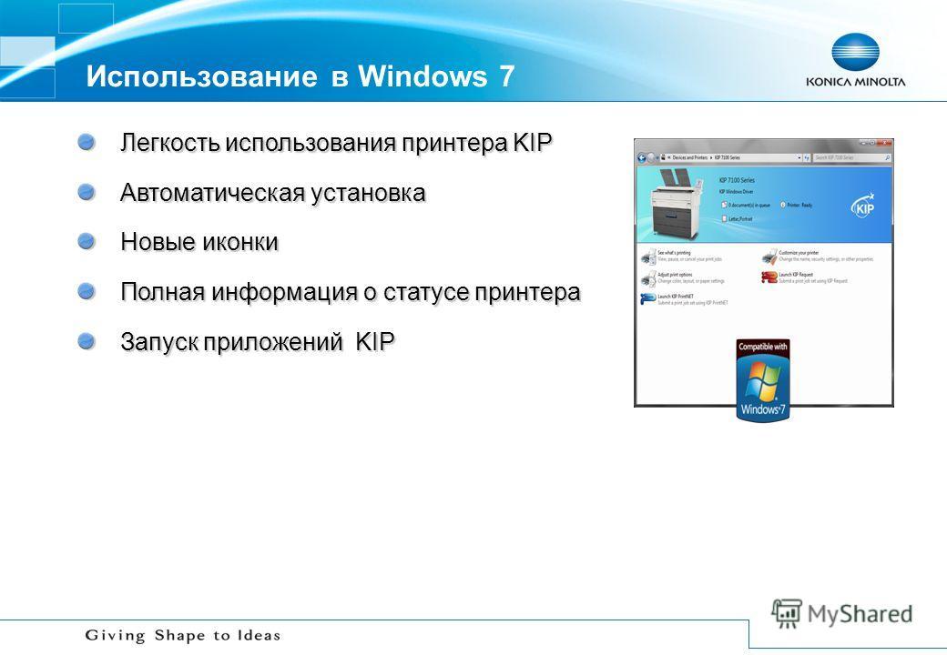 Легкость использования принтера KIP Автоматическая установка Новые иконки Полная информация о статусе принтера Запуск приложений K K K KIP Использование в Windows 7