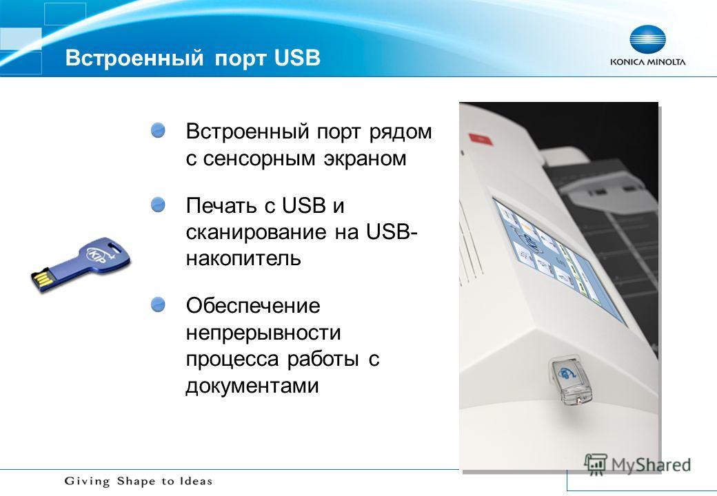 Встроенный порт рядом с сенсорным экраном Печать с USB и сканирование на USB- накопитель Обеспечение непрерывности процесса работы с документами Встроенный порт USB