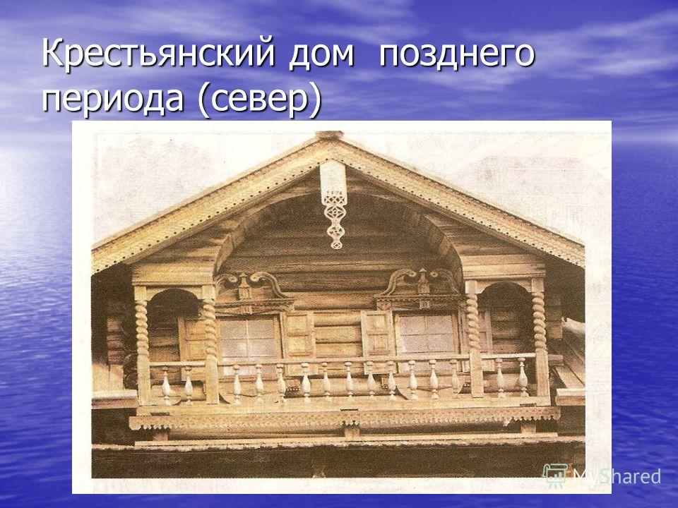 Крестьянский дом позднего периода (север)