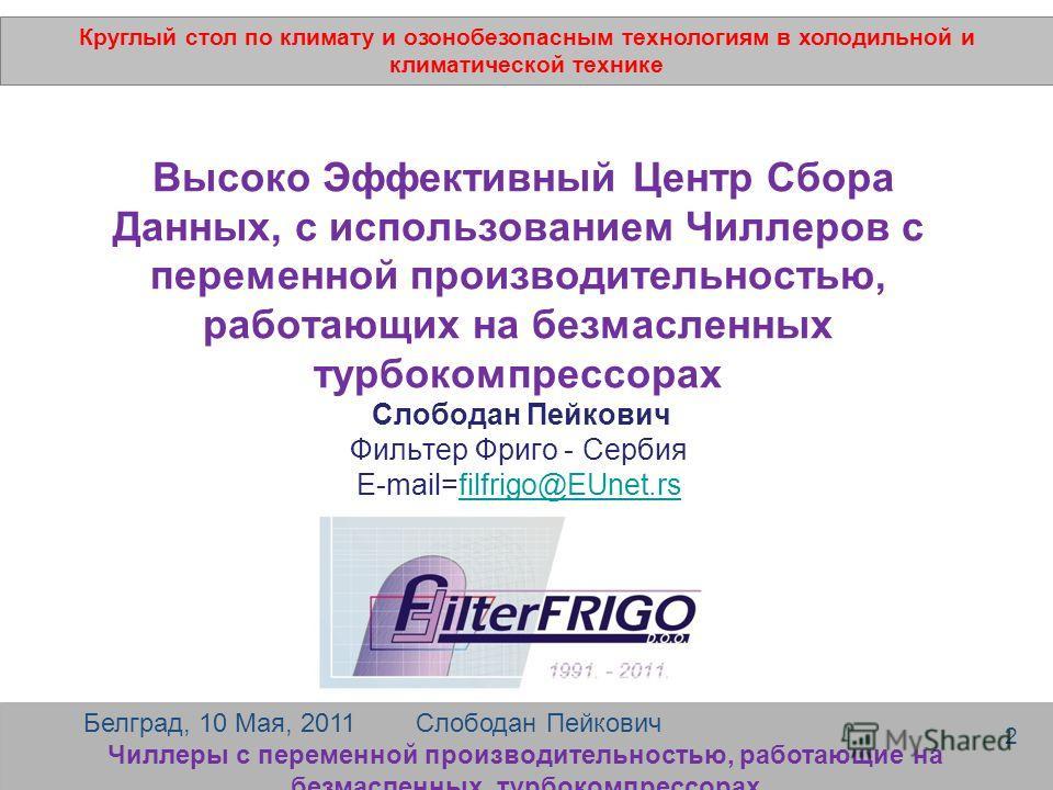 Высоко Эффективный Центр Сбора Данных, с использованием Чиллеров с переменной производительностью, работающих на безмасленных турбокомпрессорах Слободан Пейкович Фильтер Фриго - Сербия E-mail=filfrigo@EUnet.rs filfrigo@EUnet.rs Круглый стол по климат