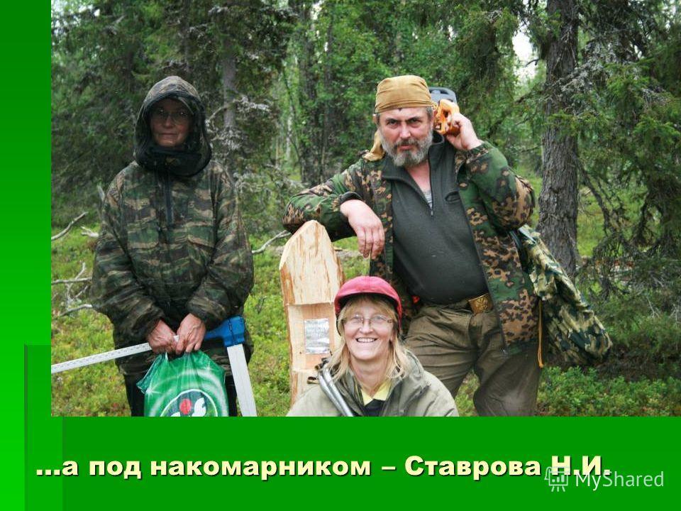 …а под накомарником – Ставрова Н.И.