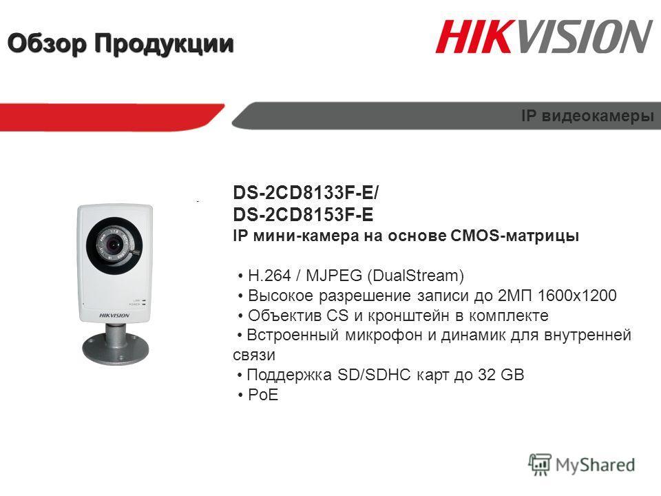 Обзор Продукции IP видеокамеры DS-2CD8133F-E/ DS-2CD8153F-E IP мини-камера на основе CMOS-матрицы H.264 / MJPEG (DualStream) Высокое разрешение записи до 2МП 1600x1200 Объектив CS и кронштейн в комплекте Встроенный микрофон и динамик для внутренней с