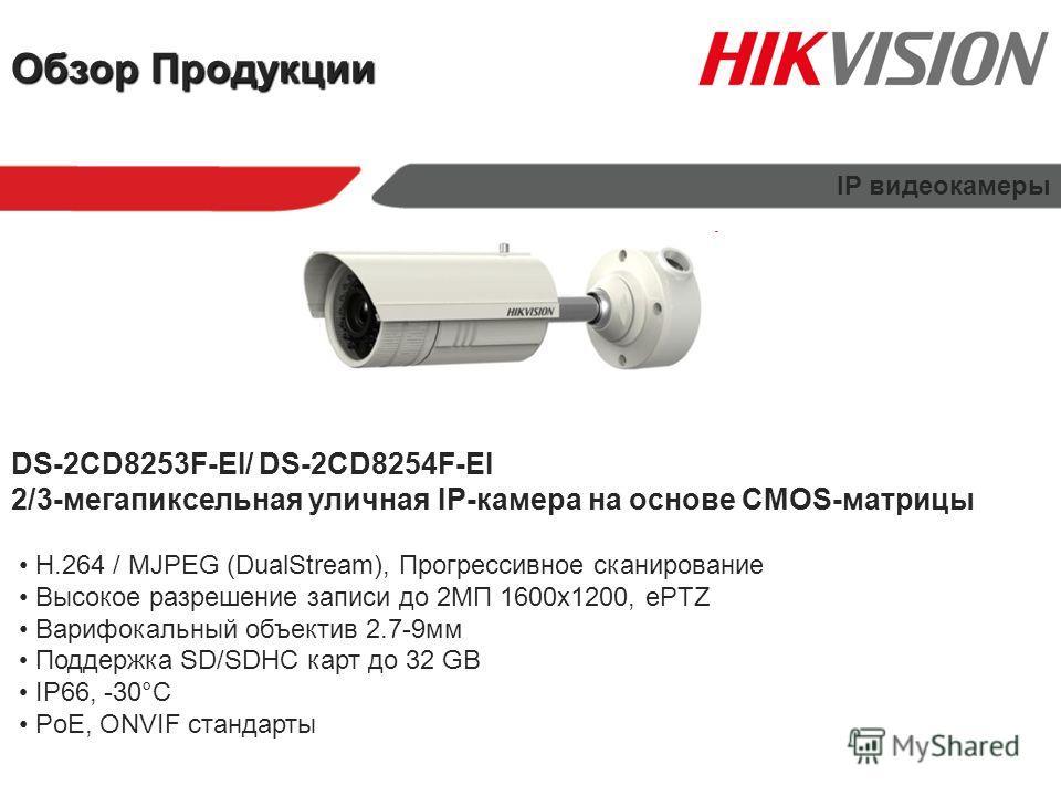 Обзор Продукции IP видеокамеры DS-2CD8253F-EI/ DS-2CD8254F-EI 2/3-мегапиксельная уличная IP-камера на основе CMOS-матрицы H.264 / MJPEG (DualStream), Прогрессивное сканирование Высокое разрешение записи до 2МП 1600x1200, ePTZ Варифокальный объектив 2