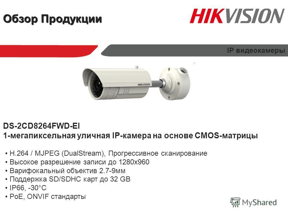 Обзор Продукции IP видеокамеры DS-2CD8264FWD-EI 1-мегапиксельная уличная IP-камера на основе CMOS-матрицы H.264 / MJPEG (DualStream), Прогрессивное сканирование Высокое разрешение записи до 1280x960 Варифокальный объектив 2.7-9мм Поддержка SD/SDHC ка