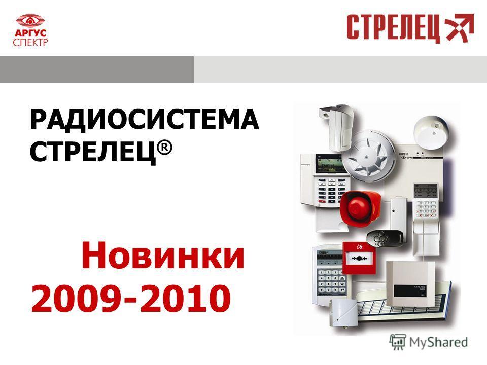 РАДИОСИСТЕМА СТРЕЛЕЦ ® Новинки 2009-2010