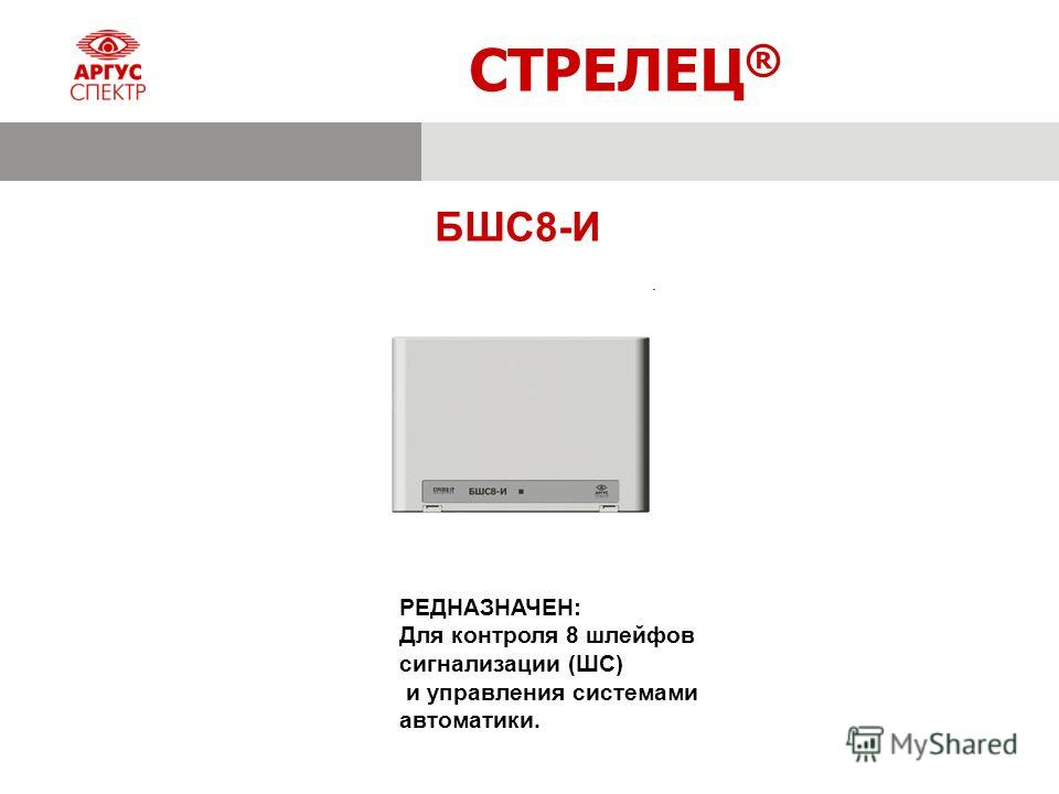 СТРЕЛЕЦ ® РЕДНАЗНАЧЕН: Для контроля 8 шлейфов сигнализации (ШС) и управления системами автоматики. БШС8-И
