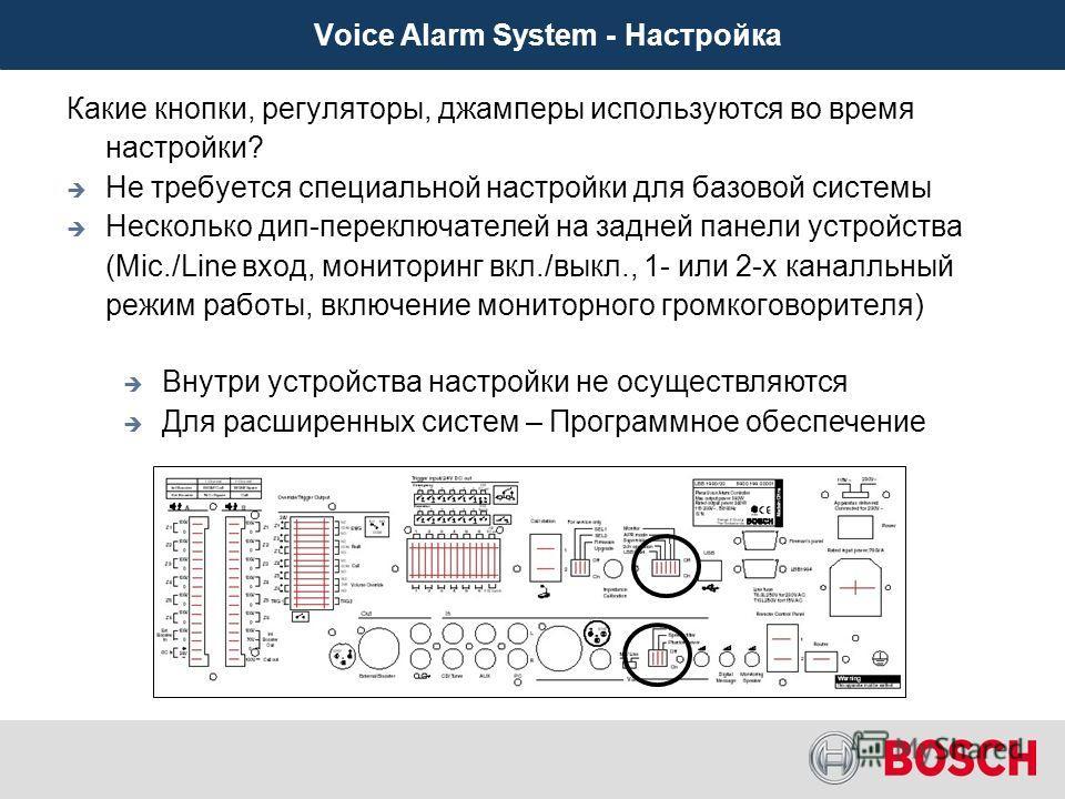 Voice Alarm System – Панель дистанционного управления RCP Панель дистанционного управления До двух панелей подключается к контроллеру Те же функции, что и контроллер За исключением регуляторов громкости музыки К каждой панели может быть подключено до