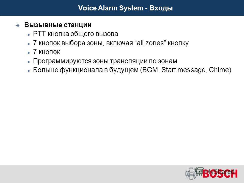 Voice Alarm System - Входы Вызывные станции Только бизнес объявления До 8 станций в цепочку До 8 клавиатур расширителя к одной станции Способ подключения – в цепочку Используется кабель CAT5 До 1000 м