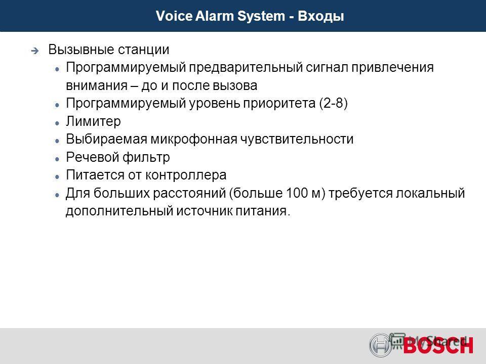 Voice Alarm System - Входы Вызывные станции PTT кнопка общего вызова 7 кнопок выбора зоны, включая all zones кнопку 7 кнопок Программируются зоны трансляции по зонам Больше функционала в будущем (BGM, Start message, Chime)