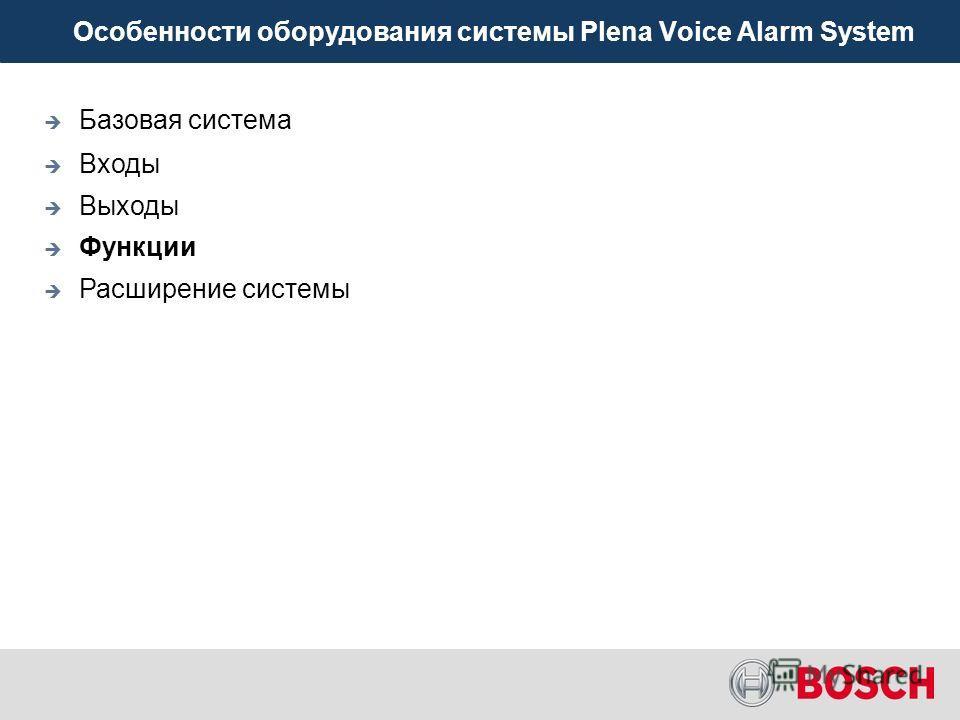 A B A B До 60 зон громкоговорителей с 100 В 6 зон оповещания на 1 контроллер или маршрутизатор Каждая зона имеет две замкнутые линии для громкоговорителей (A/B) Реле обхода громкости 24 VDC выход 2 мультифункциональных контакта Voice Alarm System - В
