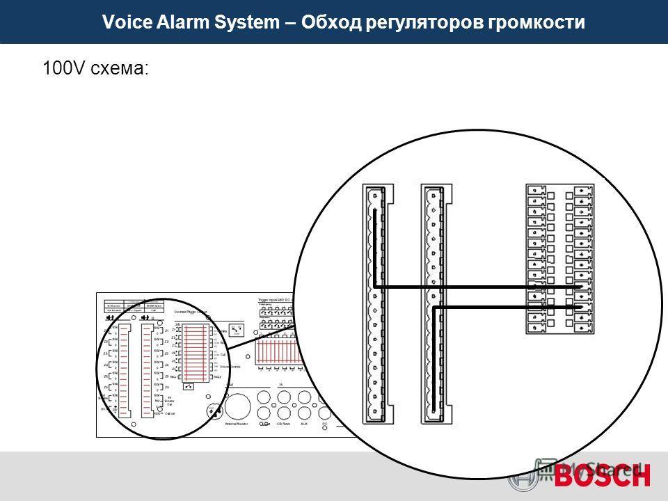 Voice Alarm System – Обход регуляторов громкости failsafe (постоянное присутствие напряжения):