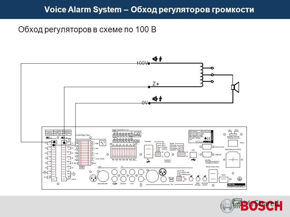 Voice Alarm System – Обход регуляторов громкости 100V схема:
