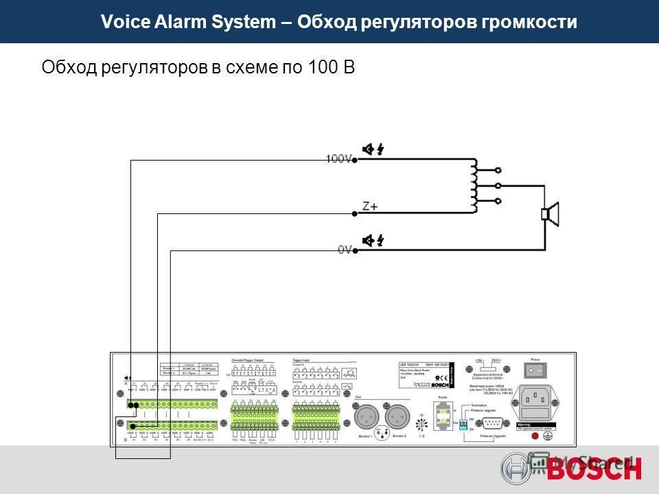 Voice Alarm System – Обход регуляторов громкости Обход регуляторов в схеме по 100 В