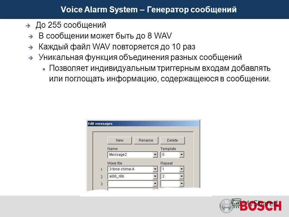 Voice Alarm System – Генератор сообщений Сообщения организуются из WAV файлов Загрузка в память контролера с помощью ПО До 255 WAV файлов 16 бит сигнал Частота дискретизации 8 – 24 кГц 16 Мб памяти Максимум WAV длина 1000 с (8 кГц) – 334 с (24 кГц)