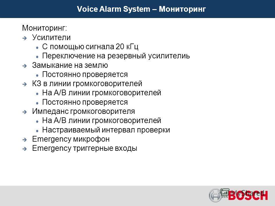Voice Alarm System – Мониторинг Бип-сигнал в контроллере Индикаторы на контроллере и маршрутизаторе Можно отключить функцию проверки Визуальная идентификация на передней панели Мониторинг может настраиваться индивидуально С помощью ПО Acknowledge кно