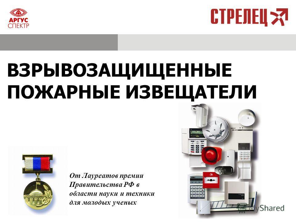 ВЗРЫВОЗАЩИЩЕННЫЕ ПОЖАРНЫЕ ИЗВЕЩАТЕЛИ От Лауреатов премии Правительства РФ в области науки и техники для молодых ученых