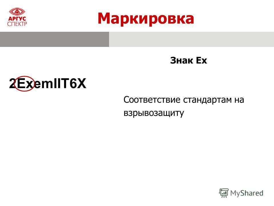 Маркировка Знак Ex 2ExemIIT6X Соответствие стандартам на взрывозащиту