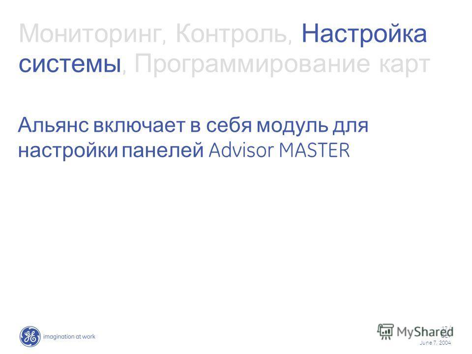 17 / GE / June 7, 2004 Мониторинг, Контроль, Настройка системы, Программирование карт Альянс включает в себя модуль для настройки панелей Advisor MASTER